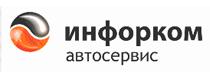 """ООО """"Инфорком-автосервис"""""""