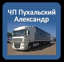 ЧП Пухальский Александр