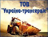 "ТОВ ""Україна-Трансервіс"""