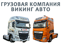 Грузовая Компания Викинг Авто