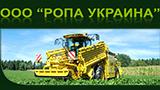ООО РОПА Украина
